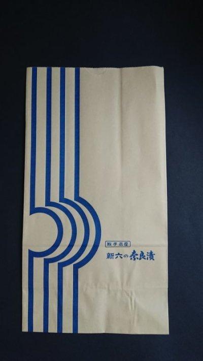 画像2: 新六の奈良漬 13折