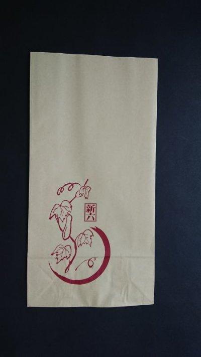 画像1: 新六の奈良漬 パパイヤ5P